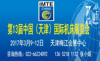 第13届中国(天津)国际机床展览会