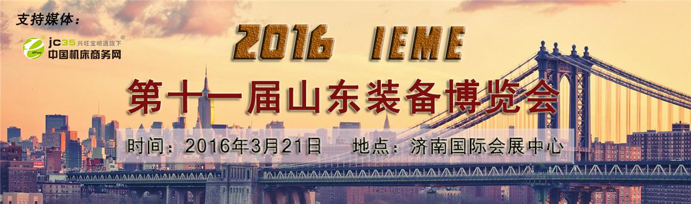 2016第11届中国(山东)国际装备制造业博览会