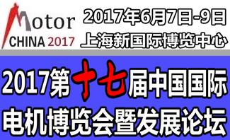 2017第十七届中国国际电机博览会暨发展论坛