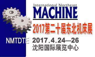 2017年第二十届东北国际机床与金属加工展览会