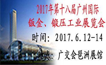 第十八届广州国际钣金工业展览会
