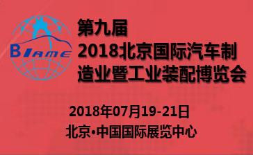 2018第九届中国(北京)国际汽车制造业暨工业装配博览会