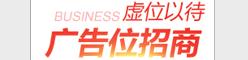广告招租-188bet网2