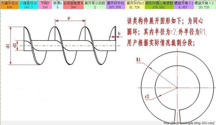 制作优质图纸螺旋叶片jk供应制服蛟龙图片