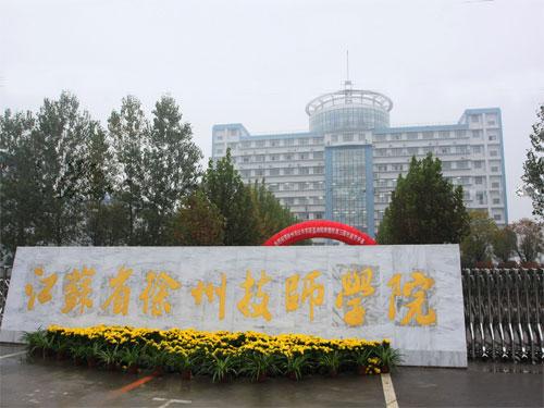 东省技师学院_徐州技师学院