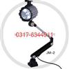 <br>JL50F系列机床工作灯 规格齐全 质量保证