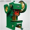供应J21-100T开式固定台冲床压力机,尽在恒威