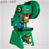 供应J23-16T标锻压冲床(图)